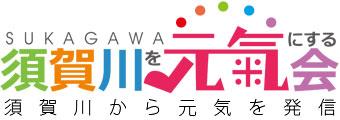 須賀川を元気にする会