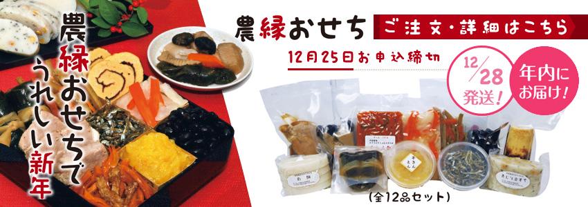osechi-image