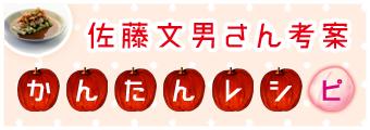 佐藤文男さん考案のかんたんレシピ